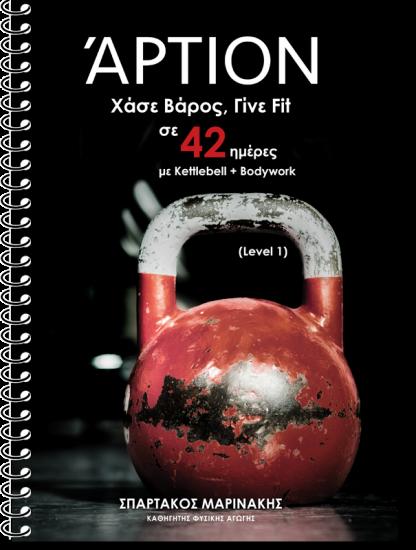 artion-bc